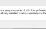 Как исправить: Explorer.exe У этого файла нет программы, связанной с ним.