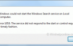 Исправление Windows Search Ошибка 1053 Сервис не отвечал