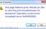 Как исправить: Ошибка операции печати 0x00000006