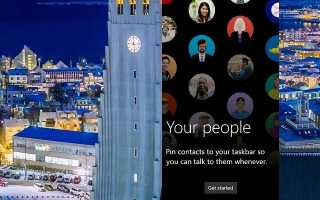 Microsoft не поддерживает панель «Люди» в Windows 10