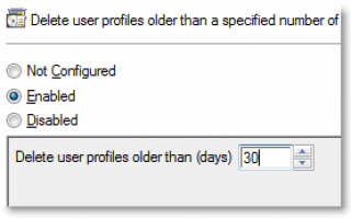 Как автоматически удалять старые папки профиля пользователя в Windows