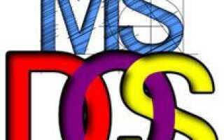 Система не подходит для запуска приложений MS-DOS и Microsoft. Ошибка