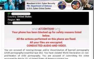 Как удалить Ваш телефон был заблокирован Android-инфекцией.
