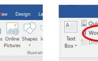 Как добавить Word Art в Microsoft Word, Excel и PowerPoint