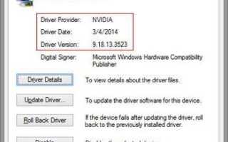 Как определить версию драйвера в Windows?
