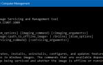 CompMgmtLauncher.exe Обход UAC не исправлен в Windows 10 Build 15007