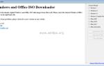 Как загрузить любую версию Windows или Office без ключа продукта (юридически и бесплатно)