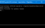 Использование MpCmdRun.exe для обновления Защитника Windows и запуска быстрого сканирования за один раз