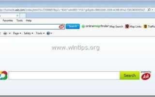 Как удалить панель инструментов OnlineMapFinder Браузер угонщик