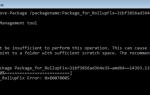 Ошибка FIX DISM: Возможно, размер чистого каталога недостаточен для выполнения этой операции.