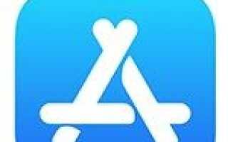 Как установить приложение на iPad или iPad
