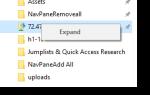 Ли исправить не удается открепить FTP-ссылки от быстрого доступа в Windows 10?