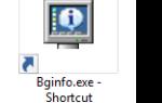 Как предотвратить добавление суффикса ярлыка для новых ярлыков в Windows 7 и выше