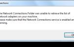 Исправлена ошибка службы сетевых подключений (Netman) 1083