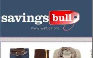 Как удалить купоны SavingsBull и рекламу