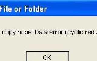 Как исправить циклическую проверку избыточности или ошибку CRC