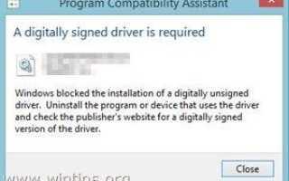 Как исправить: Windows не может проверить цифровую подпись для этой ошибки файла в Windows 8.1, 8, 7 и Vista.