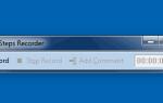 Как использовать средство записи проблемных шагов в Windows?
