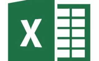 Как отсортировать список в Microsoft Excel?