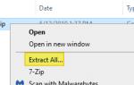 Восстановить команду «Извлечь все» в ZIP-файлы.