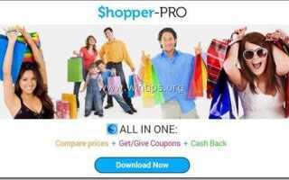 Как удалить рекламу от Shopper Pro — Adware