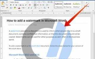 Как добавить водяной знак в Microsoft Word