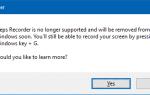 Запись обновлений неполадок (PSR) будет прекращена в обновлении Creators
