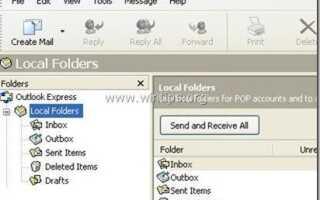Как сделать резервную копию и восстановить сообщения Outlook Express, адресную книгу и учетные записи