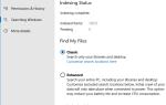 Что такое расширенный поиск (параметры индексации) в Windows 10?