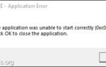 ИСПРАВЛЕНИЕ: Приложение не удалось правильно запустить (0xc0000142) в Office 2019/2016.