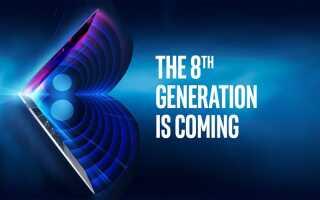 Процессор Intel Coffe Lake 8-го поколения будет представлен 21 августа