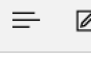 Microsoft Edge — отключить блокировку всплывающих окон |