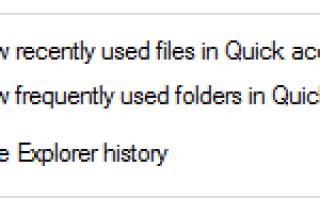 Показывать недавно использованные файлы в «Быстрый доступ» автоматически отключается в Windows 10