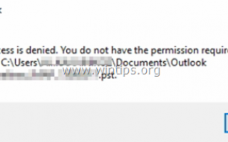 ИСПРАВЛЕНИЕ: Отказ в доступе к файлам Outlook Не удается открыть PST или импортировать файл PST (решено)