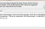 Сервер ответил 550 Доступ запрещен — неверное имя HELO См. RFC 2821 4.1.1.1