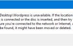 Исправление быстрого доступа закрепленных ярлыков, застрявших или неправильно работающих в Windows 10